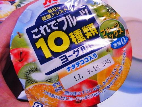 森永 フルーツ10種類ヨーグルト