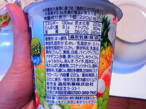 R1157298 コンビニで買ったフルーツ入りヨーグルト3種類を比べた