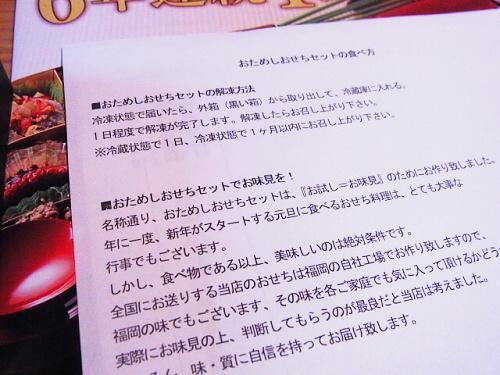 R1157413 2013年版博多久松おためしおせちが届いた。食べた感想。