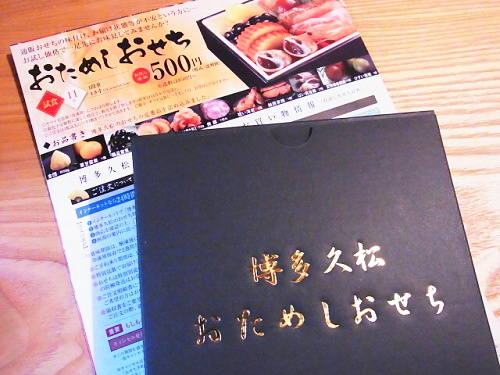 R1157414. 2013年版博多久松おためしおせちが届いた。食べた感想。