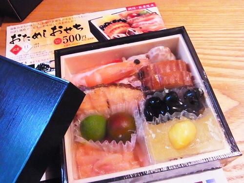 R1157415 2013年版博多久松おためしおせちが届いた。食べた感想。