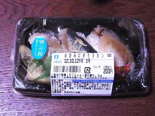 R1157772 ローソンの寿司「お試しにぎり 3カン」炙り〆さばと秋刀魚