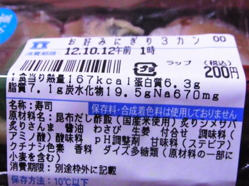 R1157774 ローソンの寿司「お好みにぎり 3カン」炙り〆さばと秋刀魚