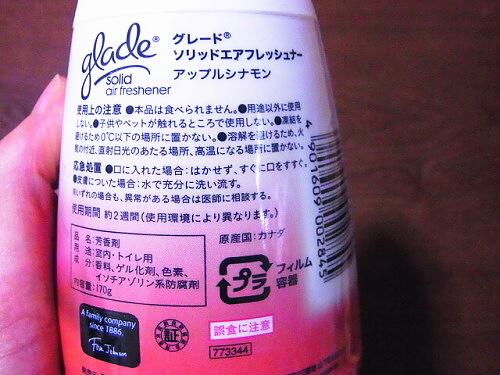 R1157789 バニラの香りの芳香剤を探して、冬