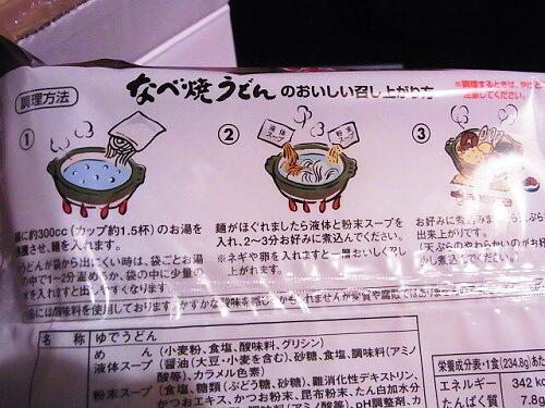 R1157830 青森ネタ!高砂食品の津軽なべ焼うどんでポカポカ