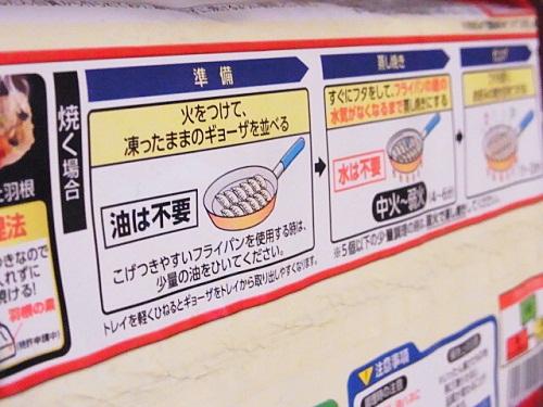 R1157937 味の素の冷凍ギョーザがうまく焼けるそうなので、夫が焼いた