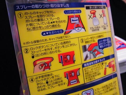 R1157987 カビをショォオオーッ!!!ってできるカビキラー電動スプレー買った。すごいぞ