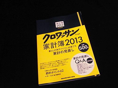 R1158014 2013年の家計簿は、クロワッサン特別編集 家計簿 2013にしました