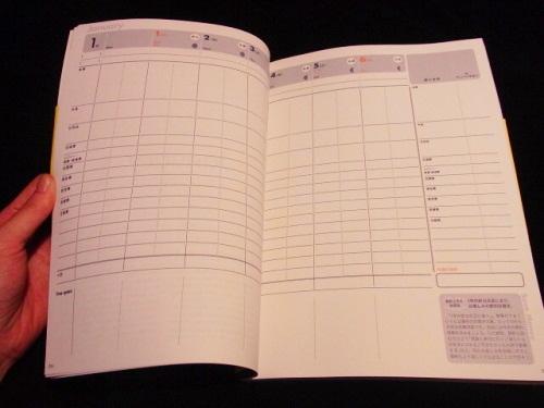 R1158016 2013年の家計簿は、クロワッサン特別編集 家計簿 2013にしました