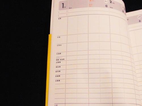 R1158018 2013年の家計簿は、クロワッサン特別編集 家計簿 2013にしました