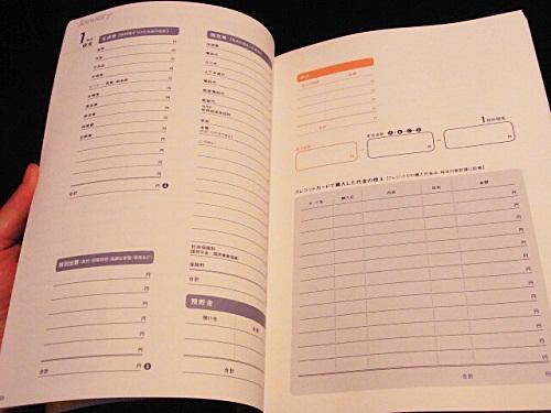 R1158020 2013年の家計簿は、クロワッサン特別編集 家計簿 2013にしました