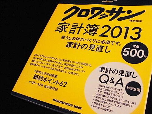 R1158021 2013年の家計簿は、クロワッサン特別編集 家計簿 2013にしました
