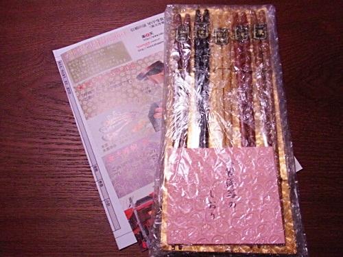 R1158047 漆器かりん本舗のお箸セット