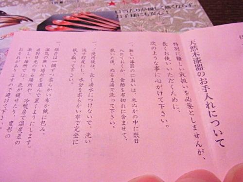 R1158054 漆器かりん本舗のお箸セット