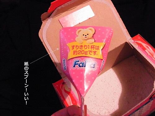 R1158269 ファーファの粉末洗濯洗剤は紙製のスプーンだった