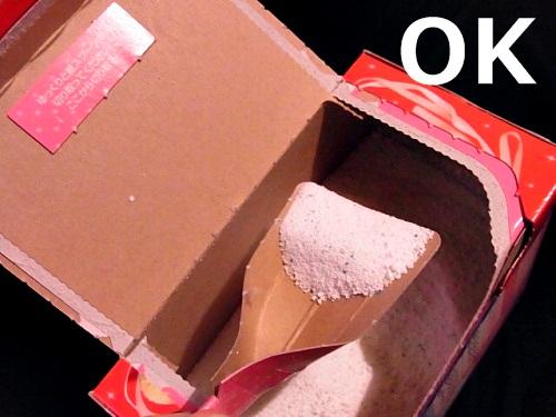 R1158270 ファーファの粉末洗濯洗剤は紙製のスプーンだった