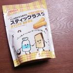 気になるパンのミミ ヤマザキ「スティックラスク フレンチトースト味」