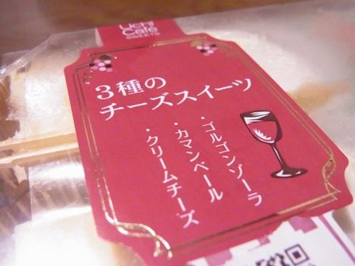 R1159150 ちょっとチーズのデザートが食べたくなり。ローソンの3種のチーズスイーツ