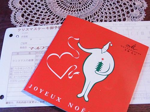 R1159294 2012年のクリスマスケーキは、京都マールブランシュを予約するよ