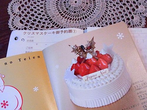 R1159296 2012年のクリスマスケーキは、京都マールブランシュを予約するよ