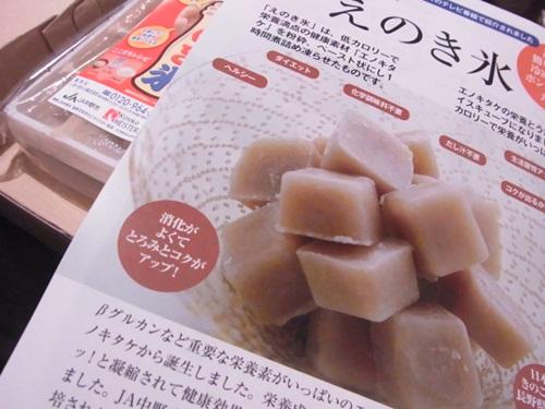 R1159298 市販のえのき氷を食べた感想