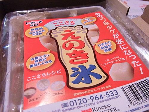 R1159301 市販のえのき氷を食べた感想