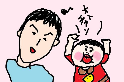 1歳児とお父ちゃん