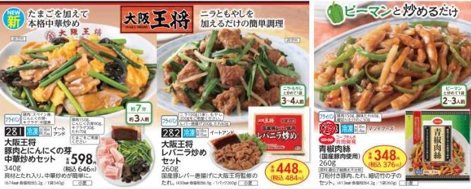 生協の青椒肉絲 価格