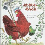 【読み聞かせ】今日の絵本3冊(2)