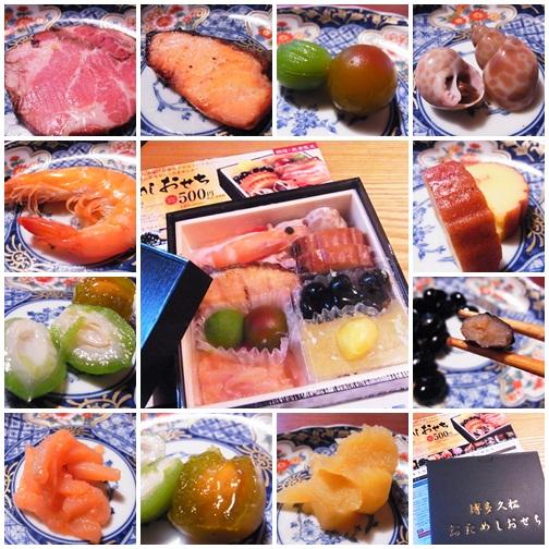 hisamatu 2013年版博多久松おためしおせちが届いた。食べた感想。