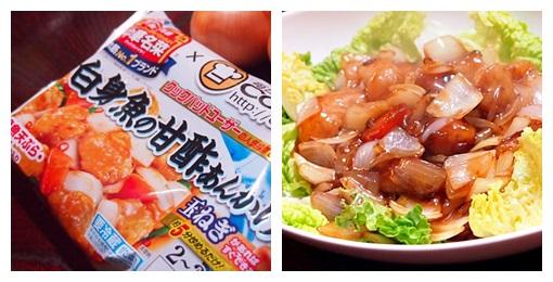 page-siromi クックパッドのロゴにつられ、中華名菜「白身魚の甘酢あんかけ」買って作って食べた