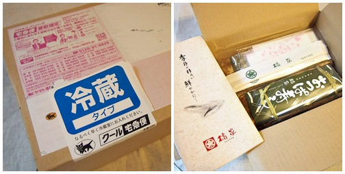 page-sushi 楽天の紀州老舗割烹 橘家さんで鯖寿司などの食べ比べセットを買った