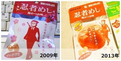 page-uha UHA味覚糖 旨味シゲキックス「忍者めし 梅かつお味」その後(2013年版)